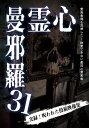 心霊曼邪羅31/DVD/ ラミアクリエイト LMDS-058