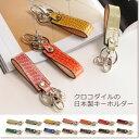 日本製 クロコダイル キーホルダー  シャイニング 加工画像