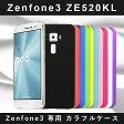 Zenfone3 ZE520KL 専用カラーハードケース Zenfon 3 ゼンフォン3 Ze