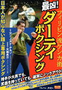 最凶!ダーティボクシング/DVD/ ドラゴンメディア FULL-39
