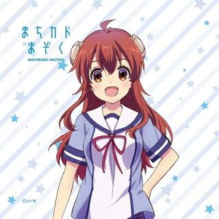 【まちカドまぞく】シャミ子(吉田優子)の魅力!まぞくな主人公がポンコツかわいい?