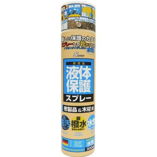 液体保護スプレー 布製品&木材用(300ml)