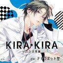 KIRA・KIRA_Vol.3流星編/CD/ ツナボニーティ駿河組 TBCCD-032