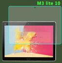 HUAWEI MediaPad M3 Lite 10 保護フィルム画像