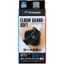 リガード EG2 エルボーガード・ソフト M
