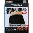リガード WG3 ランバーガード・ライト女性用ブラック S