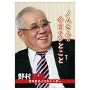 野村語録 2013カレンダー