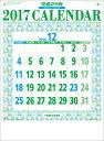 2017年カレンダー / 星座入り文字月表 3色 / 2017年カレンダー
