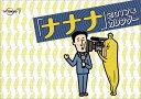 卓上 ナナナ 2017年カレンダー グッズ / キャラクター
