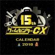 ゲームセンターcx 15周年記念 / 2018年カレンダー