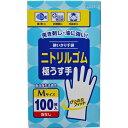 使いきり手袋 ニトリルゴム 極うす手 Mサイズ 100枚入
