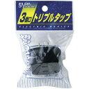 ELPA EDLPトリプルタップ 3個口 LP-A1530(BK) ブラック