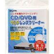 エルパ(ELPA) CD/DVD用マルチレンズクリーナー CDM-W200