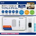 エルパ ワイヤレスチャイム押ボタンランプ付受信器セット EWS-S5230(1コ入)画像