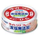 いなば食品 ライトツナ 食塩無添加オイル無添加 70g