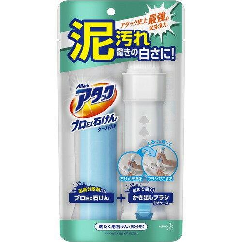アタック プロEX石けん 部分洗い洗剤 ケース付き(1セット)の写真