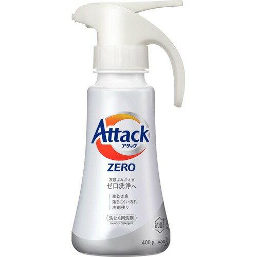 臭い アタック ゼロ