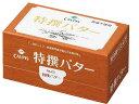 カルピス特撰バター450g(食塩不使用)