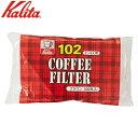 カリタ 102 濾紙 ブラウン 1袋