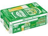 淡麗グリーンラベル 350缶