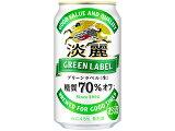 キリンビール 淡麗グリーンラベル 350缶