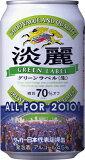 淡麗グリーンラベル サッカー応援 缶 350ml
