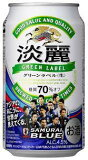 淡麗グリーンラベルサッカー日本代表応援缶35・6