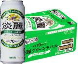 淡麗グリーンラベルサッカー日本代表応援缶50・6
