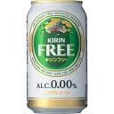 キリンフリー350ml缶