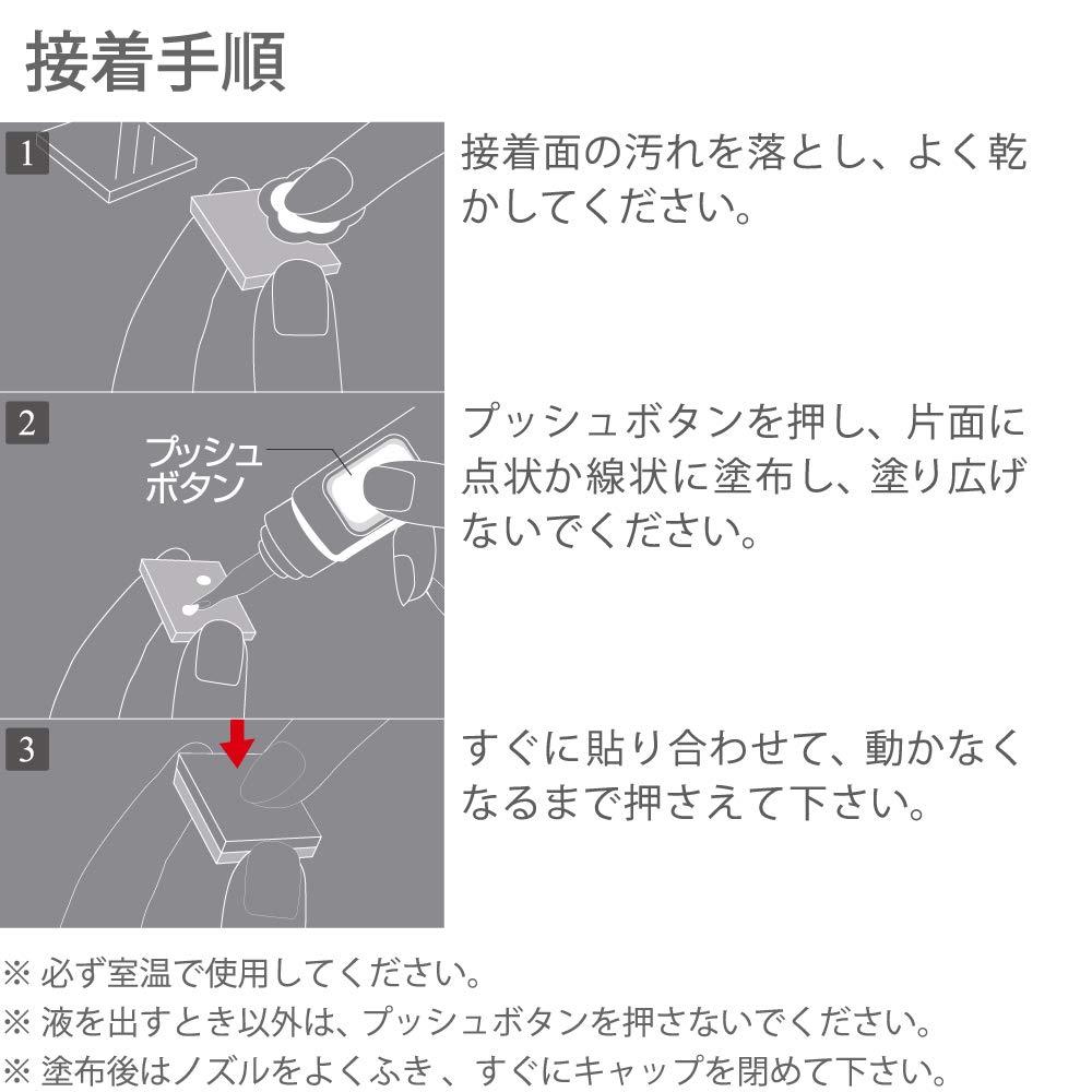 コクヨ グルー瞬間接着剤ゼリー状の写真