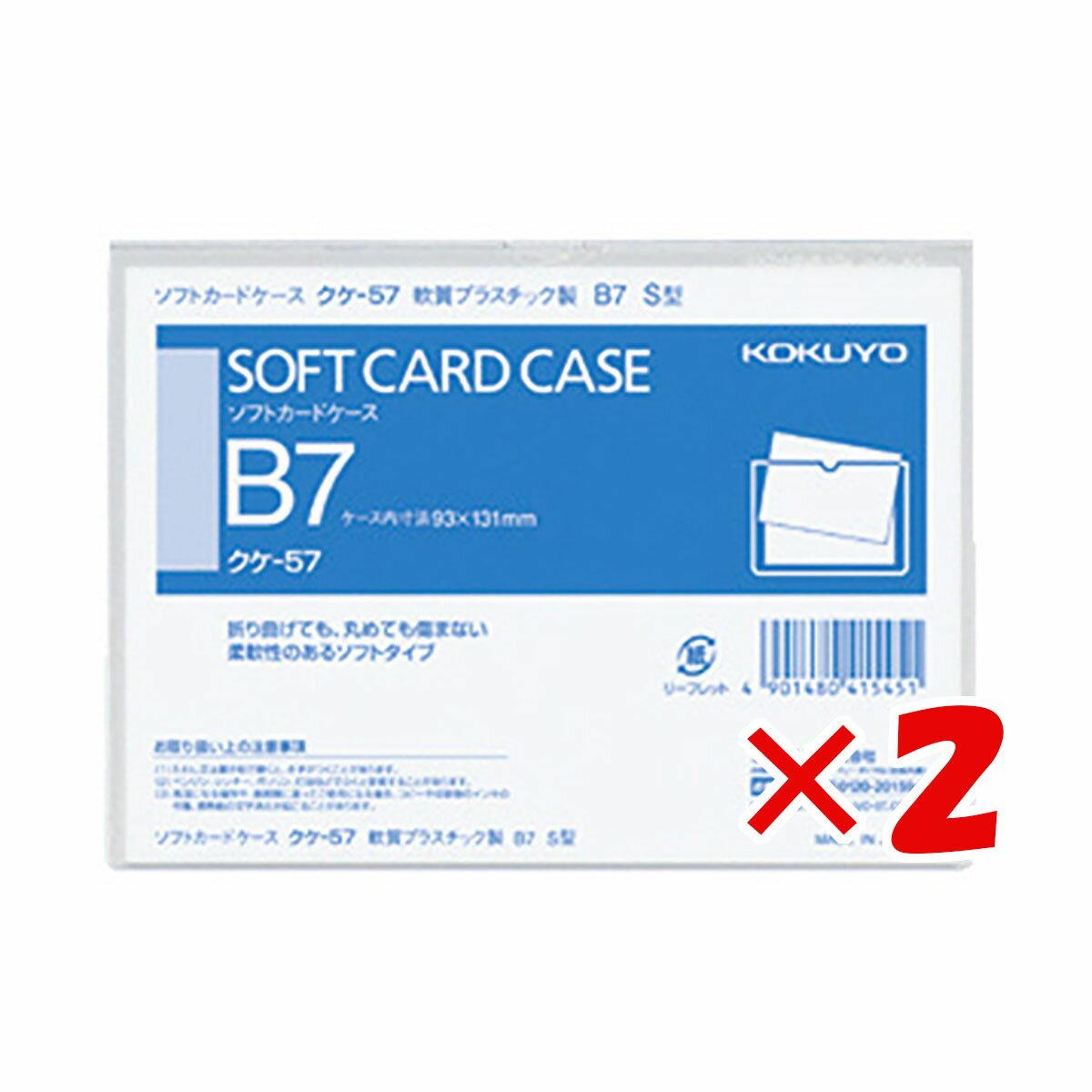 コクヨ クリアケ-スソフト B7 クケ-57の写真