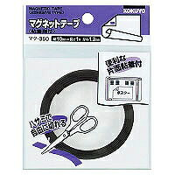 コクヨ マグネットテープ 粘着剤付き 1.2mm厚 10×1000mm マク-350の写真