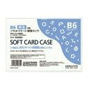 コクヨ ソフトカードケース クケ-3056N画像