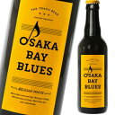 小西酒造 OSAKA BAY BLUES330ml瓶詰