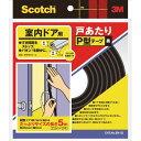 スコッチ 室内ドア用戸あたりP型テープ EN-52