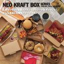 (HEIKO)食品包材 ネオクラフトボックス ランチボックス L(耐油ボックス 10枚入)