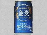 サントリー 金麦 R缶(統合)