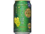 サントリー こくしぼり<薫る白ぶどう>350ml缶