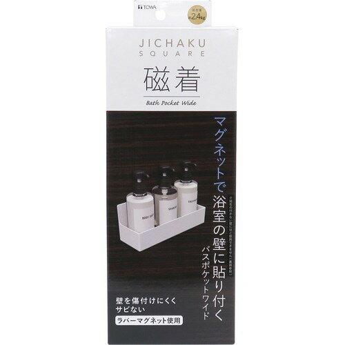 磁着SQ マグネット バスポケット ワイド(1コ入)