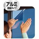 東洋 吸着窓シート アルミ 90×120