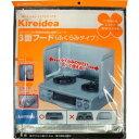 Kireidea 3面フード ふくらみタイプ 磁石付 1枚入画像