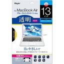 Digio2 MacBook Air用 液晶保護フィルム 13インチ 透明ブルーライトカットフィルム/光沢タイプ SF-MBA13FLKBC