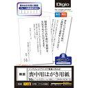 ナカバヤシ インクジェットプリンタ用 喪中用はがき用紙 無地タイプ 30枚 JPMM-PCM-30画像
