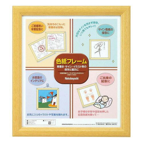 ナカバヤシ 木製色紙フレーム フ-CW-100-N 木地(1コ入)