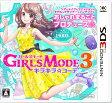 GIRLS MODE 3 キラキラ☆コーデ/3DS/CTRPECDJ/A 全年齢対象