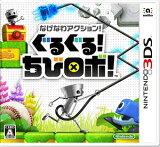 なげなわアクション! ぐるぐる! ちびロボ!/3DS/CTRPBXLJ/A 全年齢対象
