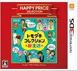 トモダチコレクション 新生活(ハッピープライスセレクション)/3DS/CTR2EC6J/A 全年齢対象