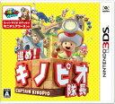 進め! キノピオ隊長/3DS//A 全年齢対象 任天堂 CTRPBZPJ