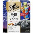 シーバ デュオ 季節のよろこび 豊かな彩りセレクション(20g*12袋入) シーバ(Sheba) マースジャパンリミテッド