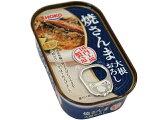 宝幸 焼さんま 大根おろし入り 化学調味料無添加 EO缶 100g